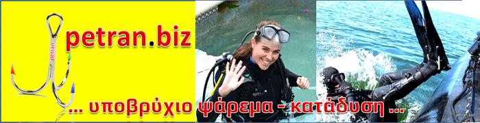 είδη αλιείας_eidh alieias_petran.biz