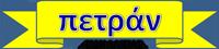 ΠΕΤΡΑΝ | PETRAN.biz