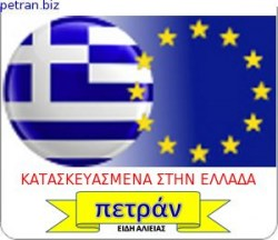 made_in_greece_biz