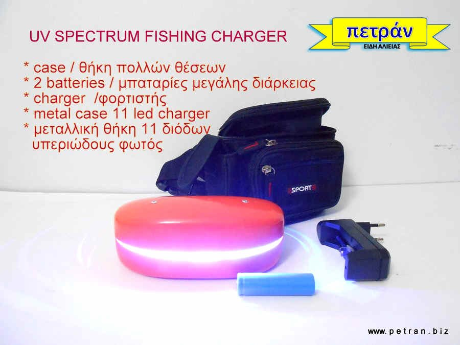 ΝΕΟΝ -UV-SPECTRUM-fishing-charger-petran.biz-900x6759